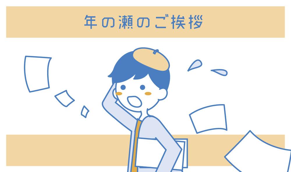 年の瀬のご挨拶のブログ画像