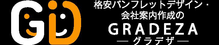 格安パンフレットデザイン作成のグラデザ